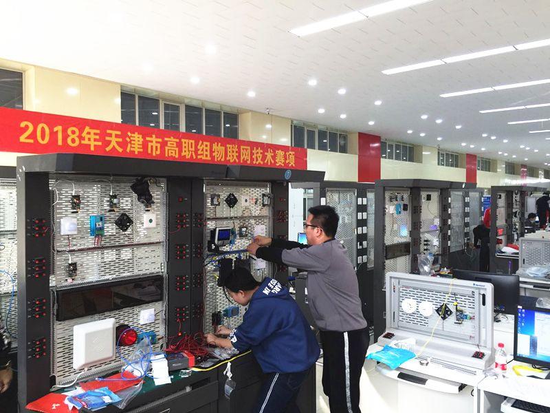 2018年天津市高职高专学生技能大赛物联网技术赛项在学院