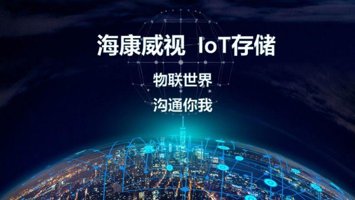 海康威视IoT存储技术助力企业物联网化