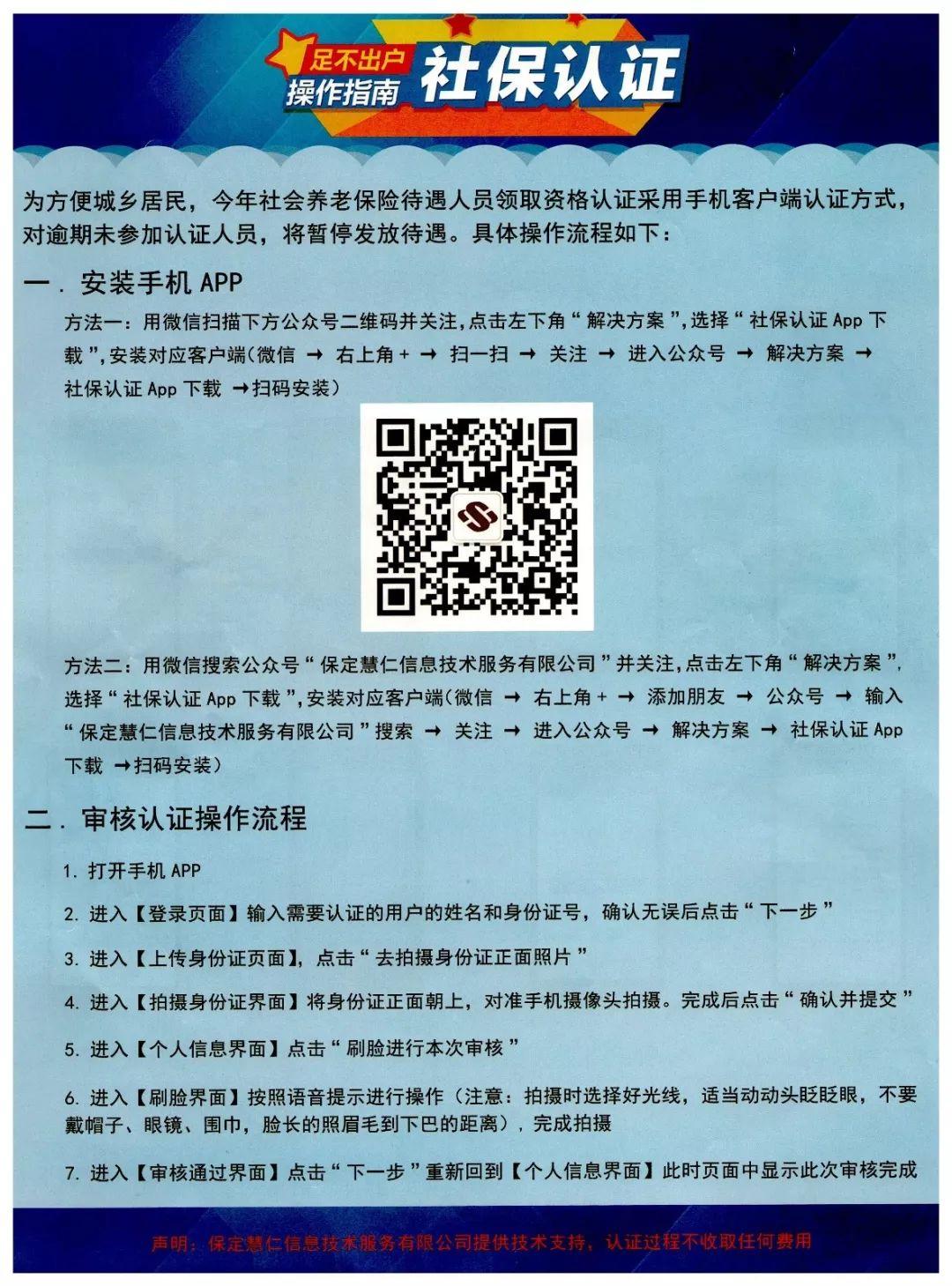 望都县机关、企事业单位社保待遇生物识别认证操作指南