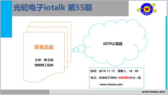 iotalk讲座第55期预告:IoTPLC开发总结及经验分享