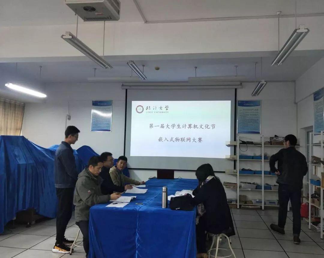 """临沂大学""""达内杯""""嵌入式物联网大赛成功举办!"""