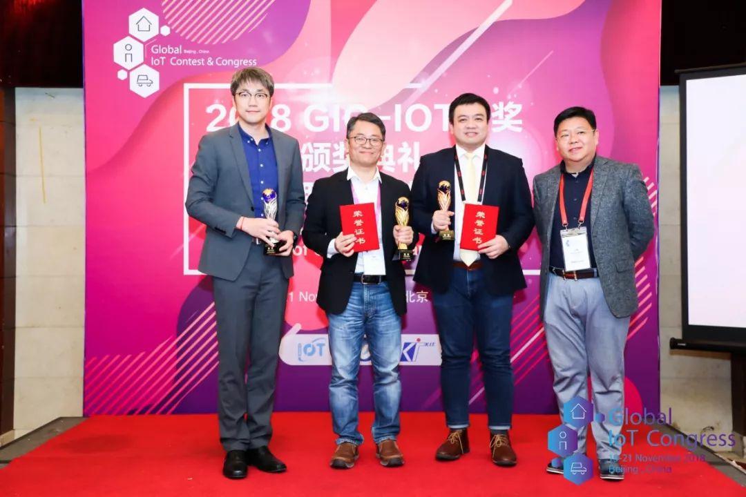 2018全球物联网大会GIC-IOT大奖获奖名单公布