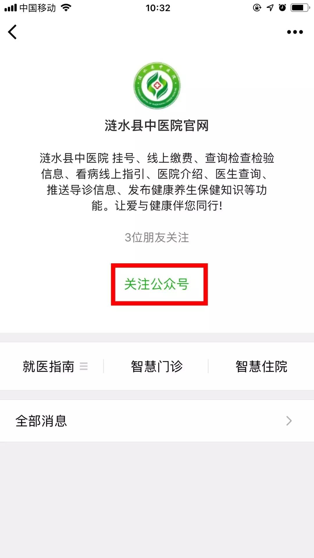 涟水县中医院微信缴费、挂号预约使用教程
