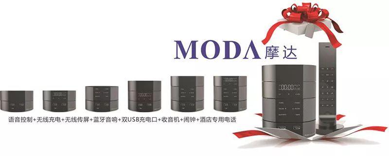 MODA摩达酒店专用语音平台亮相上海国际智慧酒店展览会