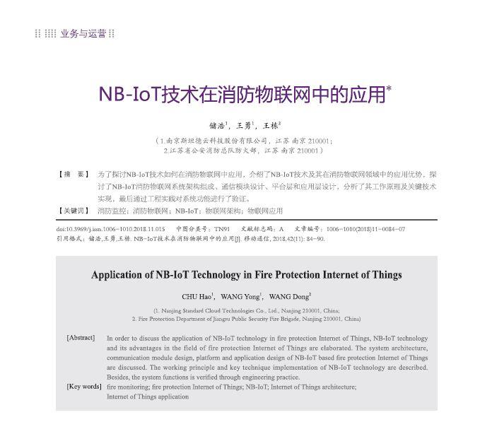 NB-IoT消防物联网系统怎么搭建?