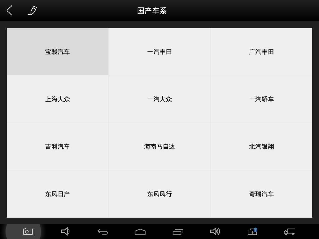 宝骏730EPS偏航率传感器标定方法