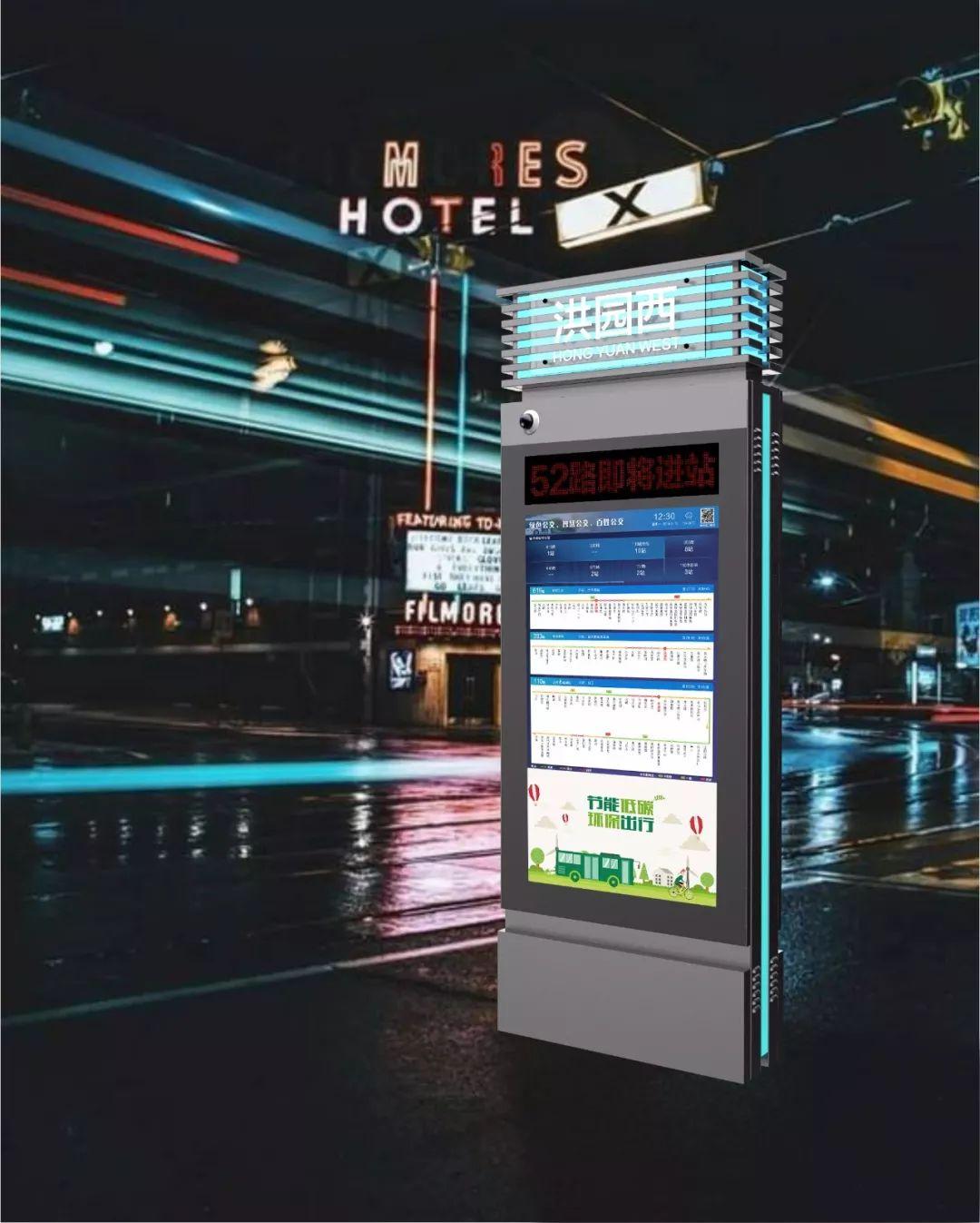 海信新一代智能公交电子站牌来了!