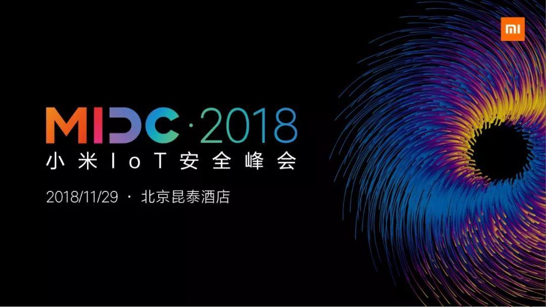 第二届小米IoT安全峰会来啦!时间、地点、日程介绍!