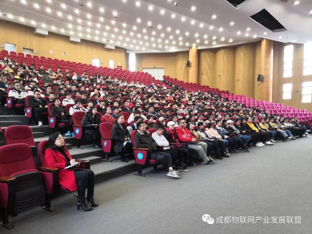 天府物联网大讲堂2018校园行