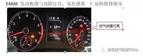 EA888 氧传感器正确数据对比