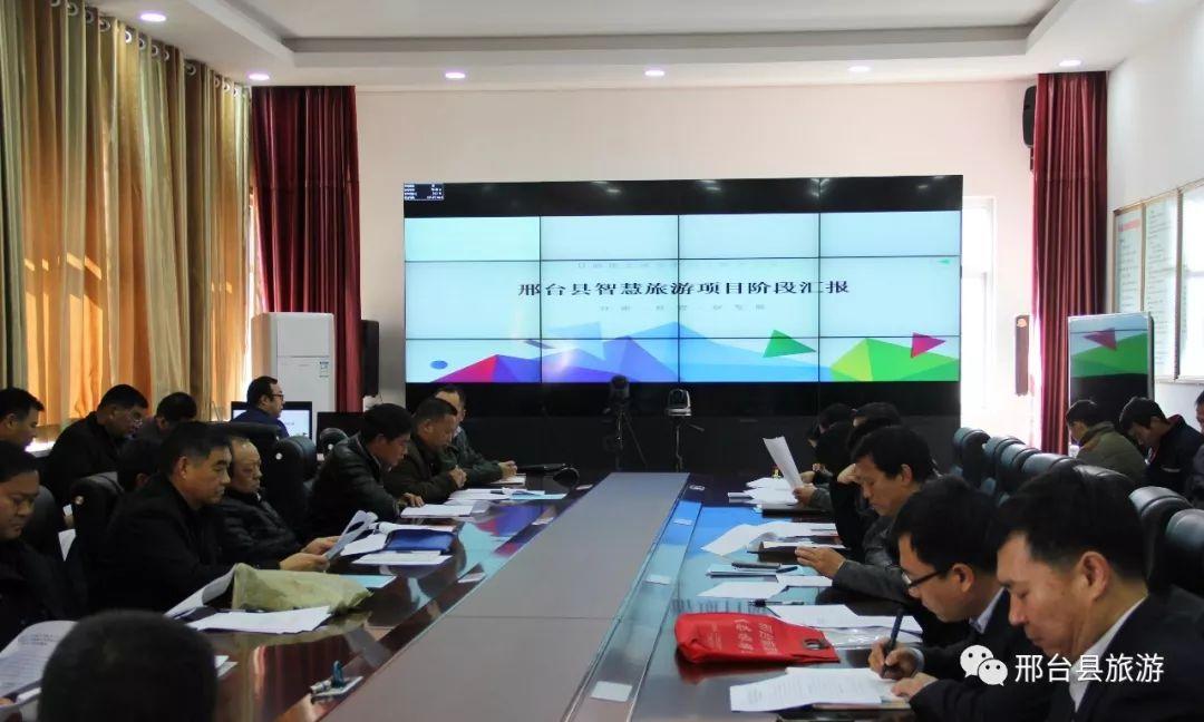 邢台县智慧旅游大数据平台介绍