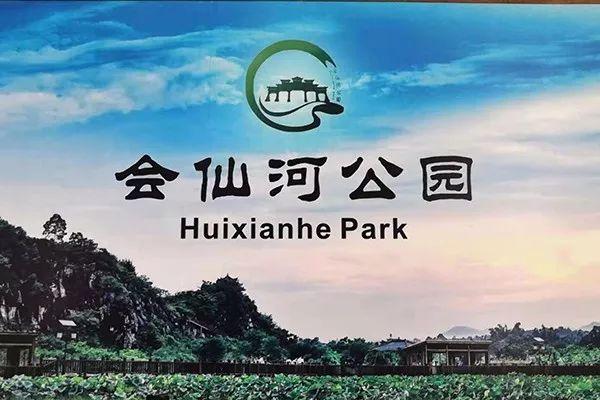 广西会仙河公园智慧景区