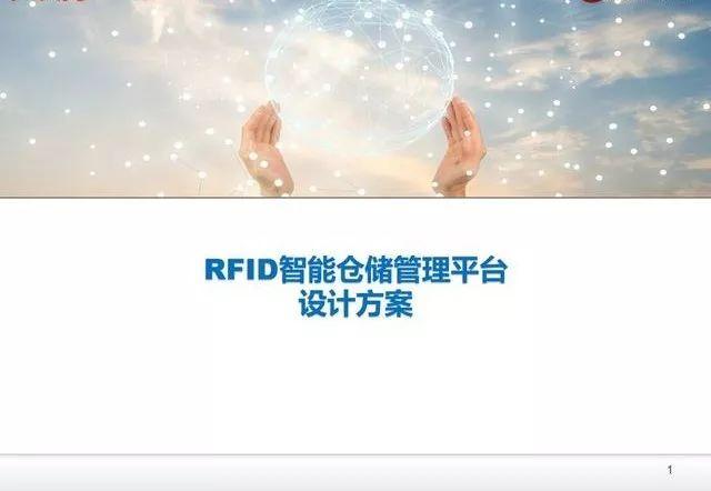 基于RFID技术智慧工厂智能仓储管理平台解决方案PPT