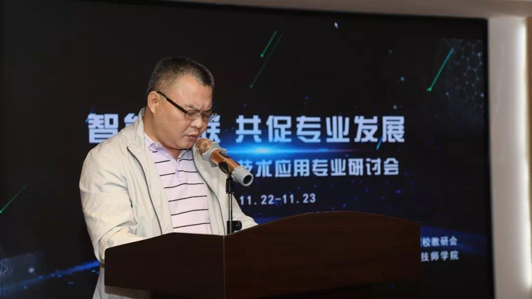 广东省粤东技师学院2018年物联网技术应用专业研讨会