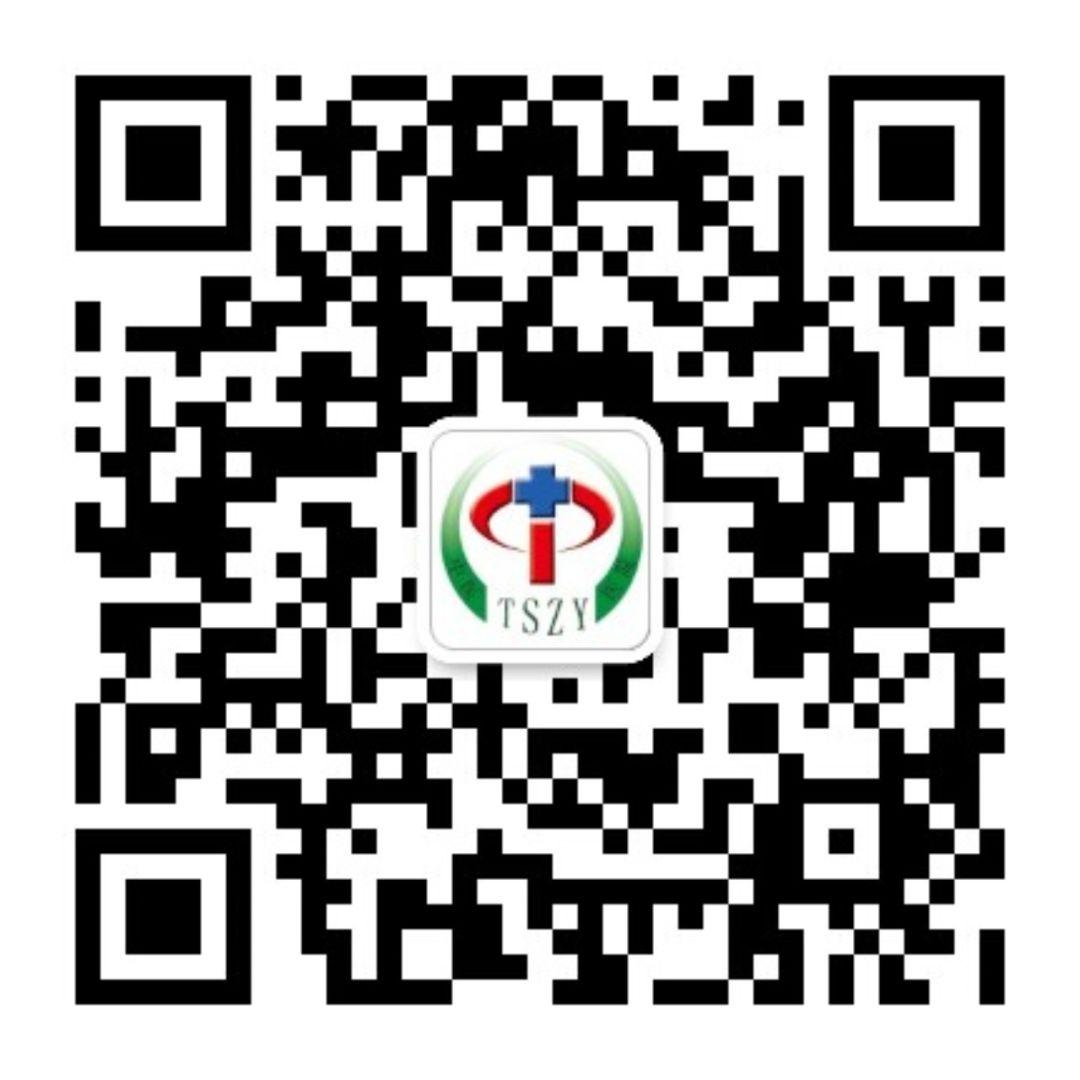 唐山中医医院微信手机挂号预约缴费流程