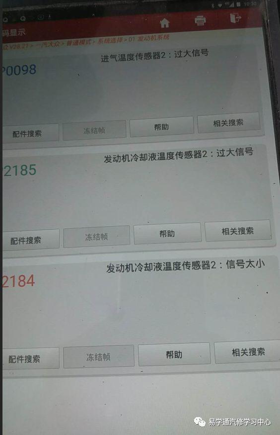 07年迈腾电子风扇长转,故障码P2185#00温度传感器信号小