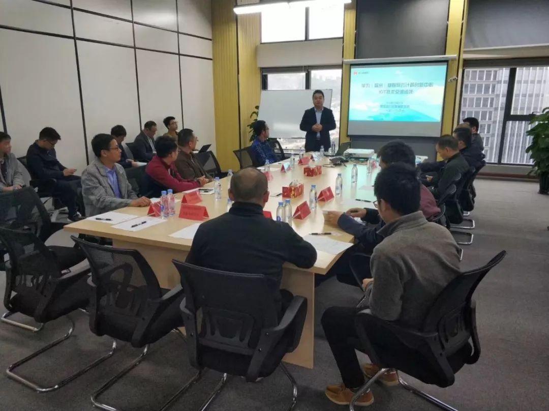 华为(福州)物联网云计算创新中心成功举办IOT技术交流沙龙