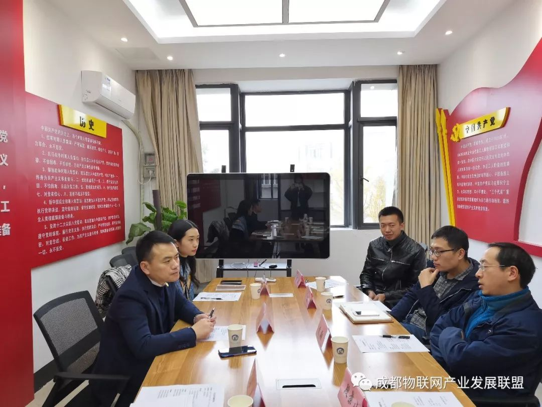 天府物联网大讲堂2018校园行—电子科技大学