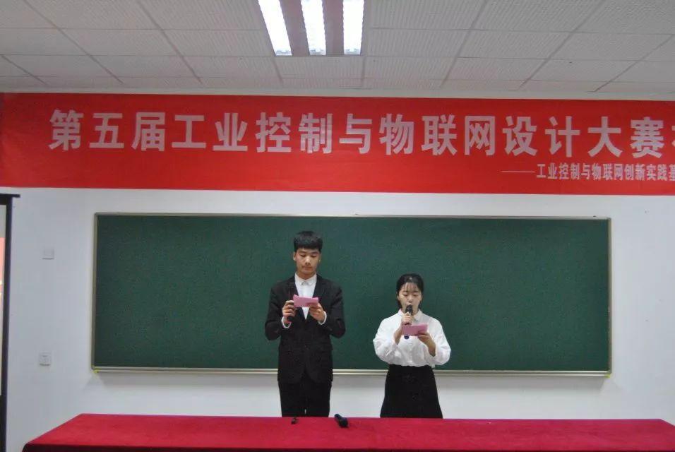 江苏科技大学第五届工业控制与物联网设计大赛初赛