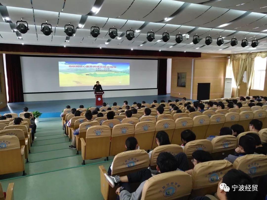 宁波经贸物联网讲座,助燃物联网学子专业梦想