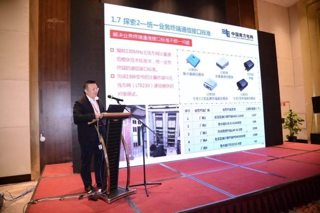 5G助力智能电网应用研究PPT