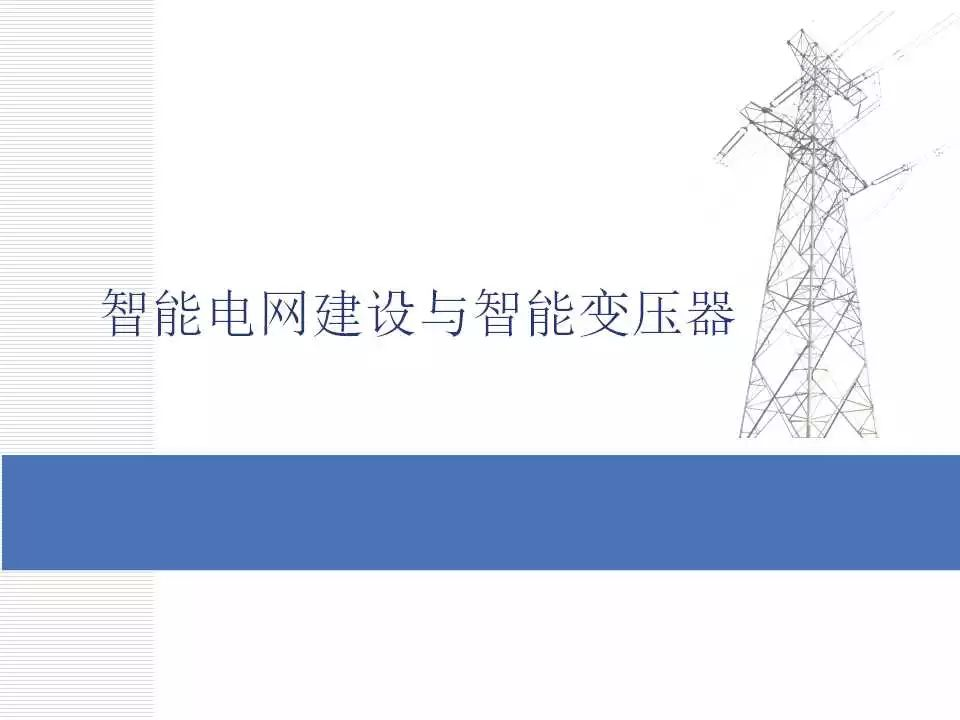 智能电网建设与智能变压器,PPT