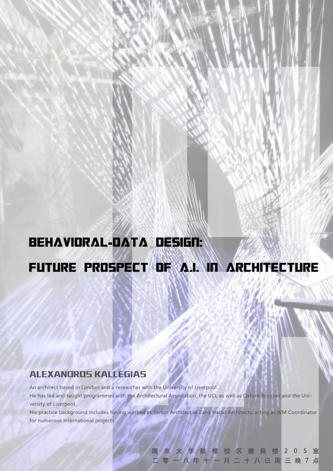 行为数据设计:人工智能建筑的未来视角讲座