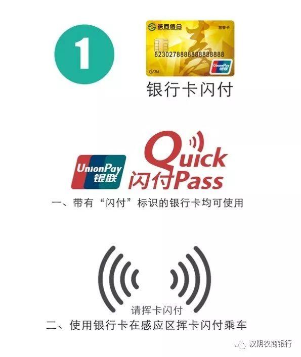 汉阴公交车智能支付设备使用指南