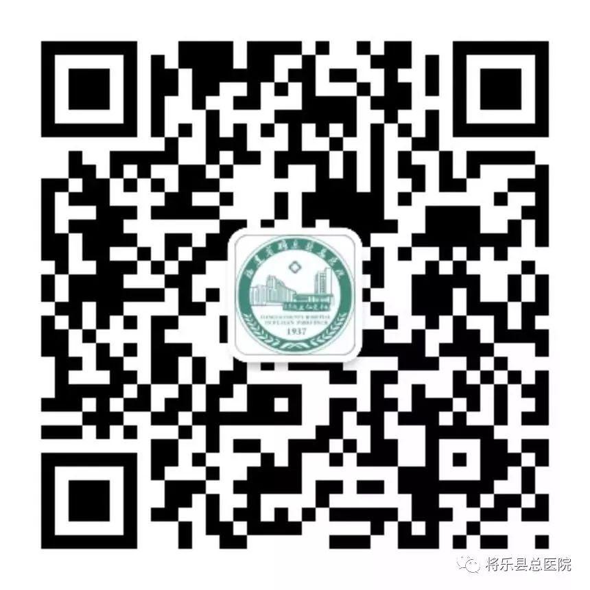 将乐县总医院手机微信预约挂号、缴费流程