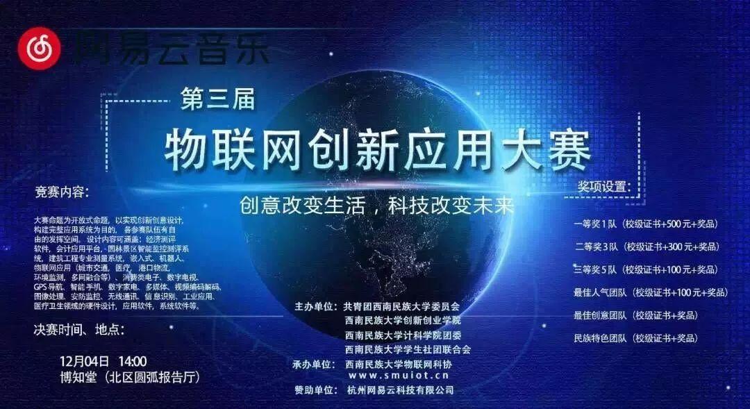 西南民大第三届物联网创新应用大赛圆满结束