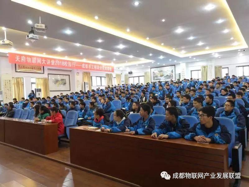 天府物联网大讲堂2018校园行—成都市工程职业技术学校