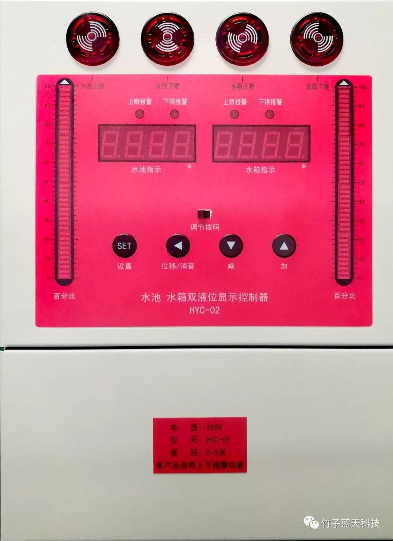 智能双液位控制箱使用说明书