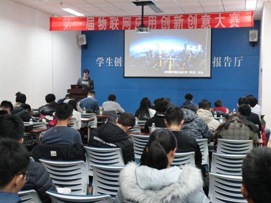 中国石油大学第一届物联网应用创新创意大赛成功举办