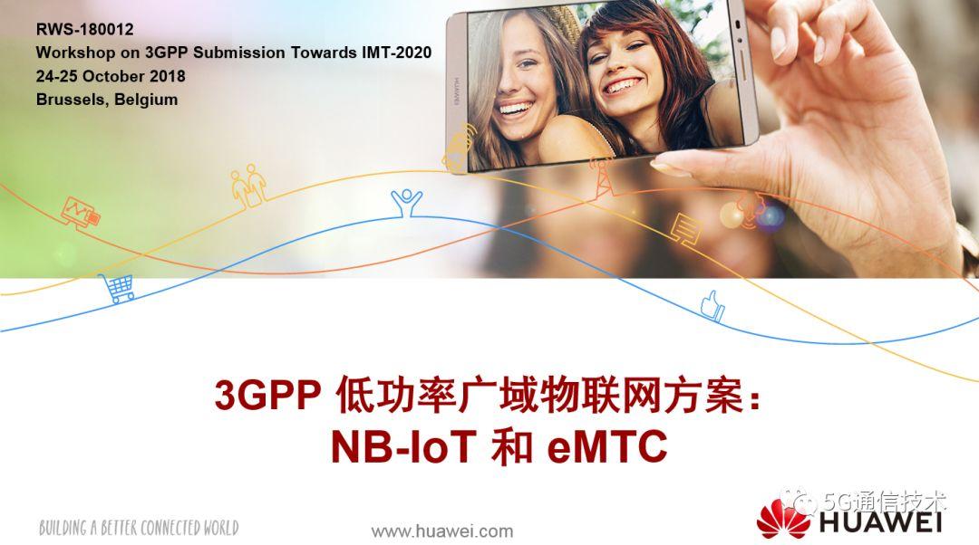 3GPP 低功率广域物联网方案:NB-IoT 和eMTC