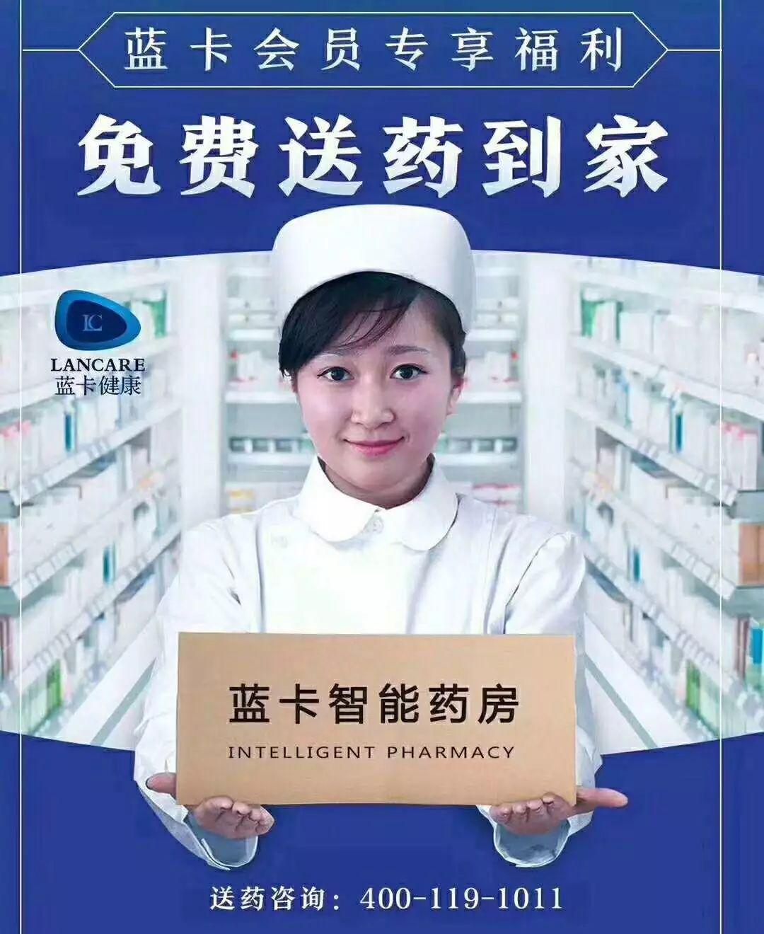 蓝卡智能药房已在北京、许昌、周口设点!附在线购药流程