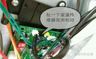 轻商E2(定时灯闪烁):室温传感器T1故障的解决办法