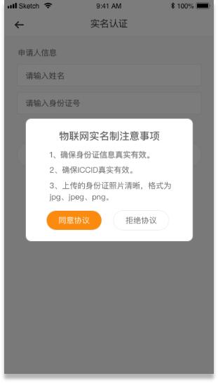 物联网卡实名认证流程