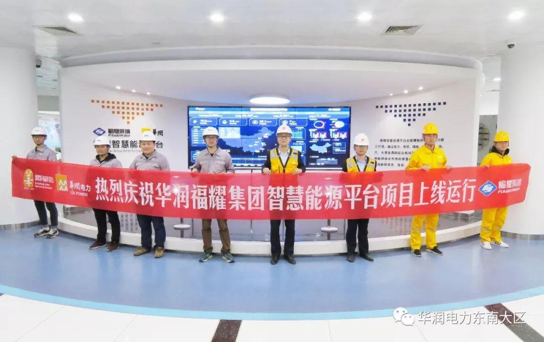 福耀集团、经纬智慧能源平台上线运行啦!