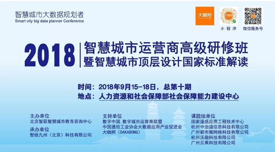 产业新城智慧城市发展规划方案【PPT】