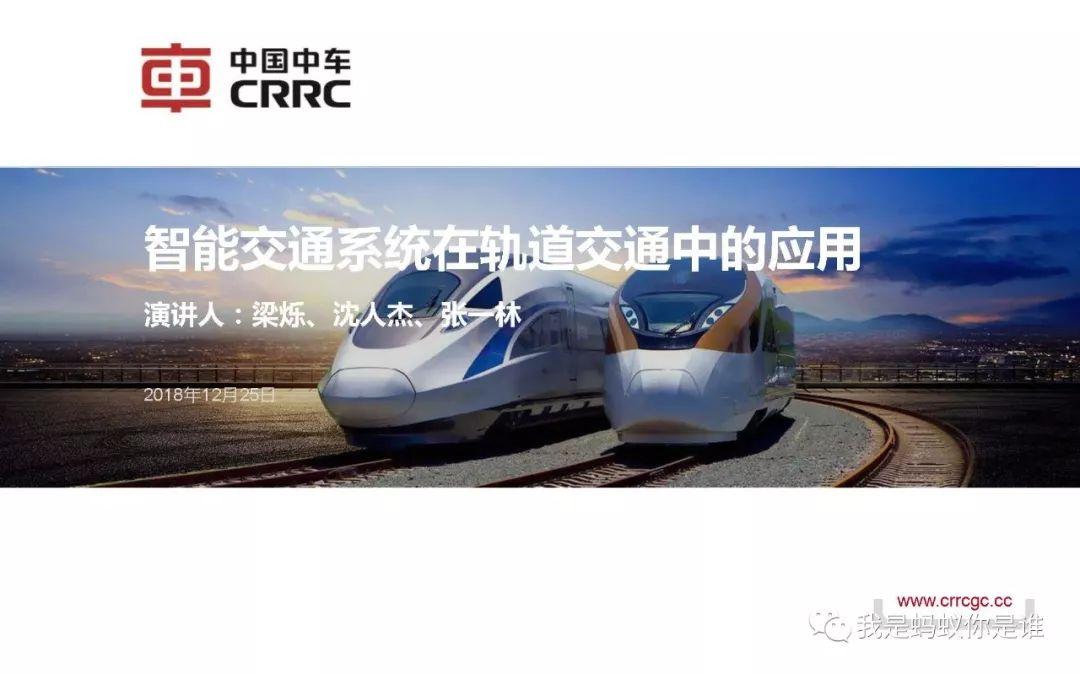 智能交通系统在轨道交通中的应用PPT