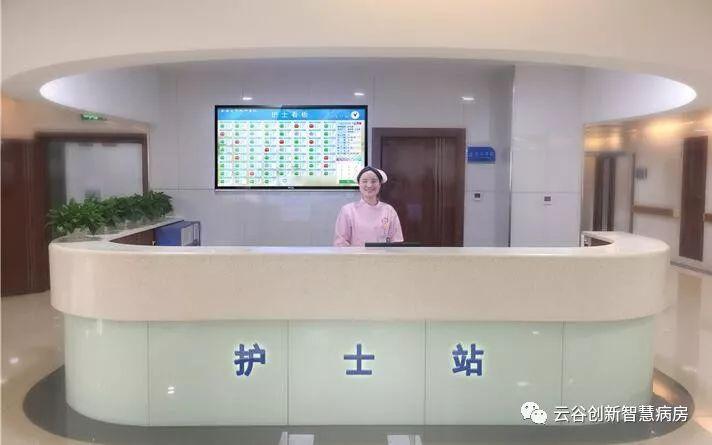"""云谷创新智慧病房""""护士站交互系统""""完成首次支付升级"""