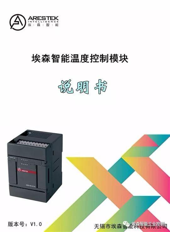 埃森智能ARS2114温度控制器说明书,模块算法控制PID