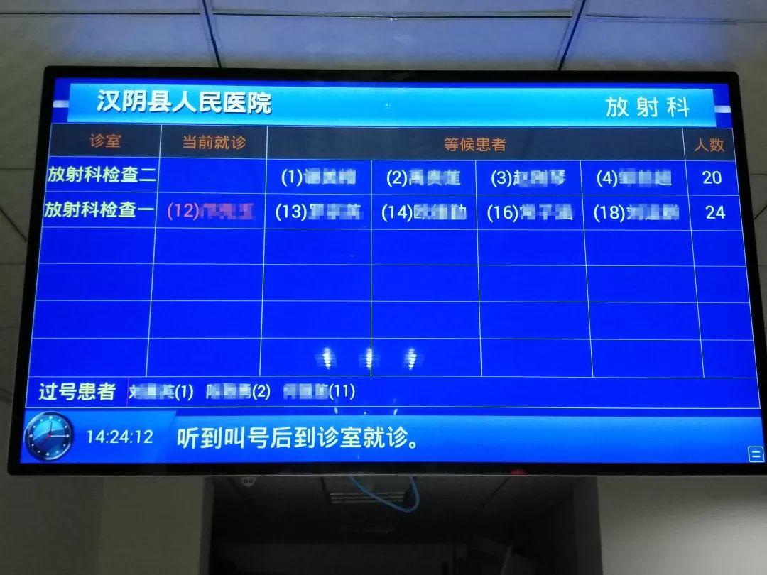 汉阴县医院医学影像排队叫号系统上线啦