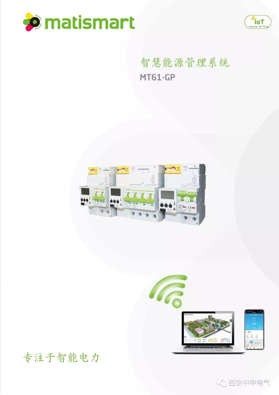 智慧能源管理系统MT61-GP