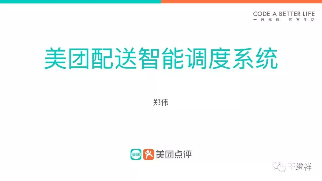 郑伟:美团即时物流智能配送调度系统(PPT)