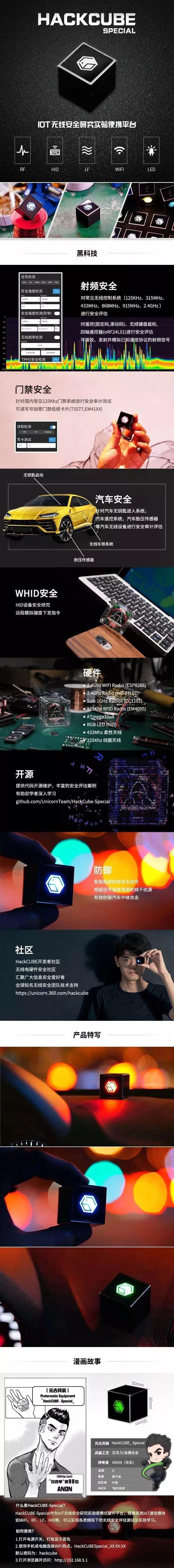 HackCUBE-Special IoT无线安全研究实验便携平台使用方法