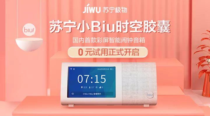 小Biu智能闹钟音箱体验合集(二)