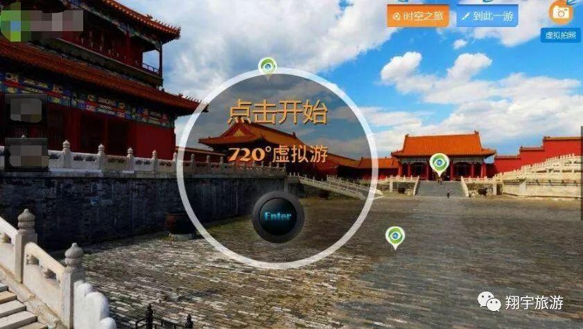 翔宇旅游VR全景旅游模式使用教程,扫二维码开始游世界