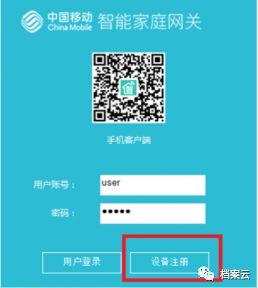 移动智能网关注册方法与步骤详解