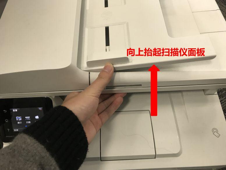 HP打印机卡纸解决办法之复位传感器